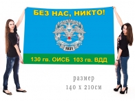 Большой флаг 130 отдельного инженерно-сапёрного батальона 103 гв. ВДД