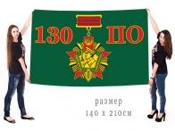 Большой флаг 130 ПогО