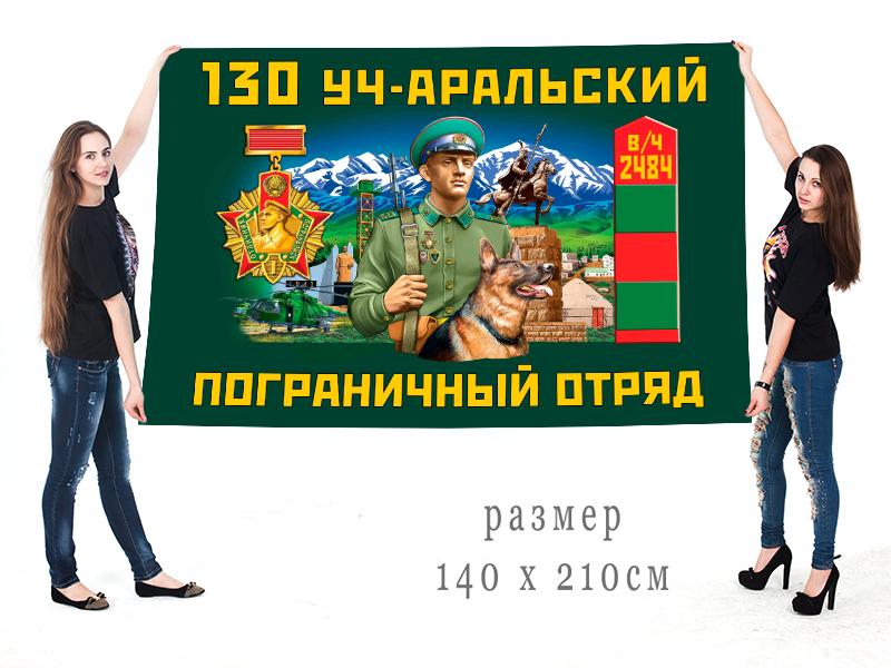 Большой флаг 130 Уч-Аральского ПогО
