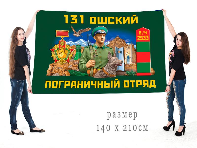 Большой флаг 131 Ошского ПогО