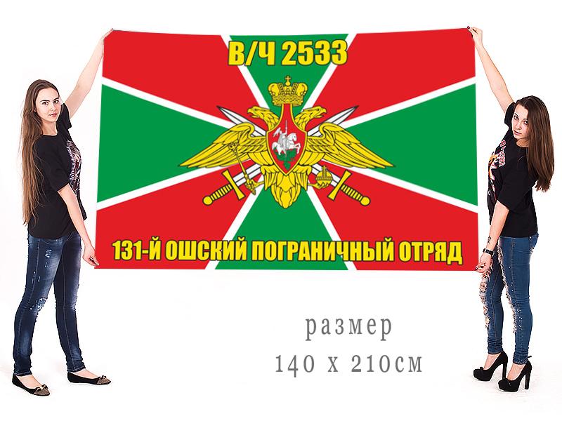 Большой флаг 131 Ошского пограничного отряда