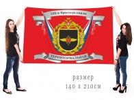 Большой флаг 132 бригады связи территориальной