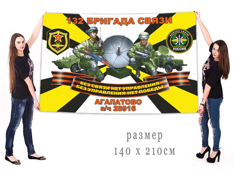 Большой флаг 132 бригады связи