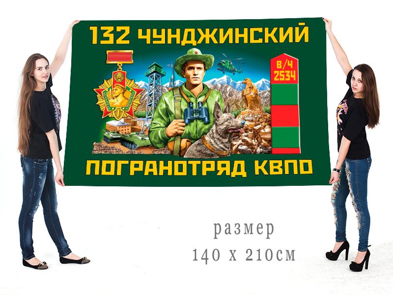 Большой флаг 132 Чунджинского ПогО