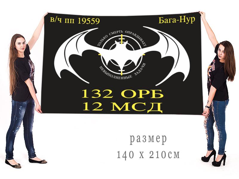 Большой флаг 132 ОРБ 12 МСД
