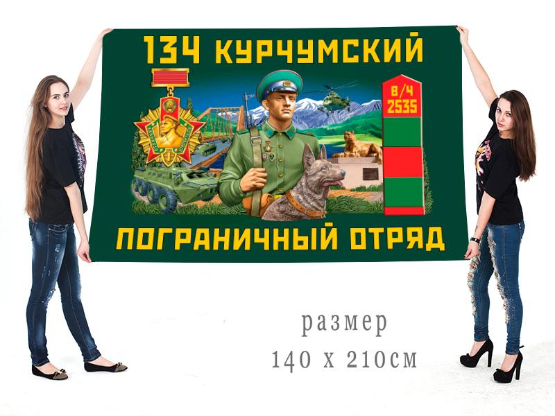 Большой флаг 134 Курчумского ПогО
