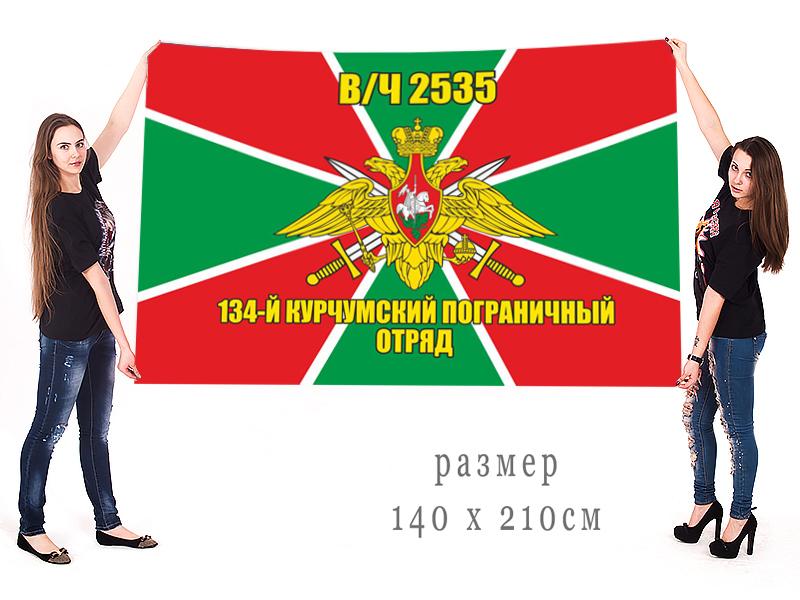 Большой флаг 134 Курчумского пограничного отряда