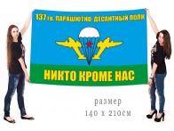 Большой флаг 135 гвардейского парашютно-десантного полка ВДВ