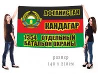 Большой флаг 1354 отдельного батальона охраны в Афганистане
