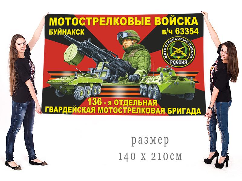 Большой флаг 136 гвардейской ОМсБр