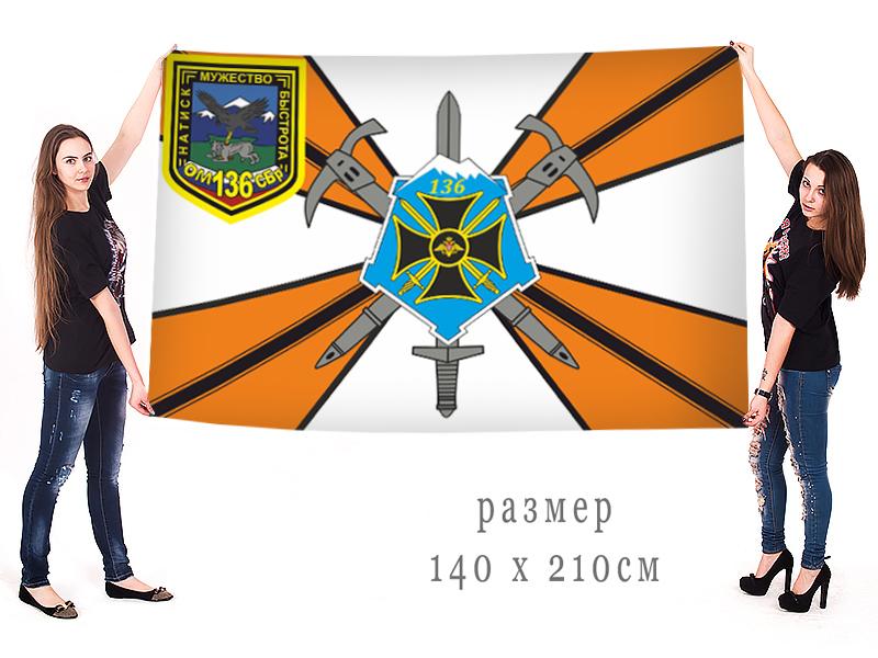 Большой флаг 136-й ОМСБр