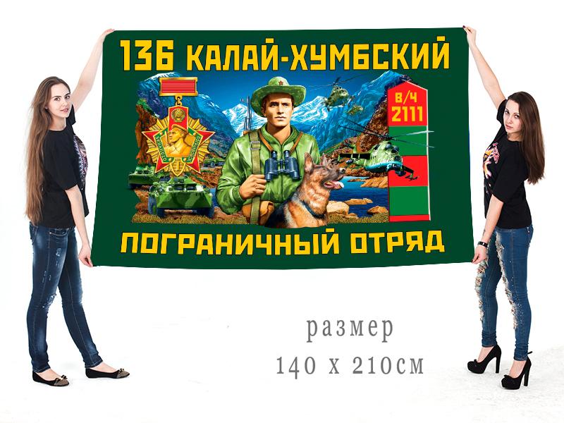Большой флаг 136 Калай-Хумбского ПогО