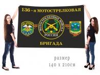 Большой флаг 136 ОМсБр