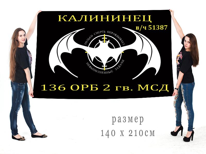 Большой флаг 136 ОРБ 2 гв. МСД спецназа ГРУ