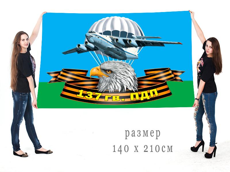 Большой флаг 137 гв. парашютно-десантного полка