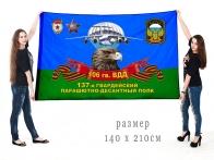 Большой флаг 137 гв. ПДП 106 гвардейской ВДД