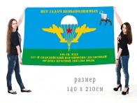 Большой флаг 137 гвардейского ордена Красной звезды ПДП