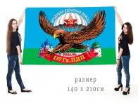 Большой флаг 137 гвардейского парашютно-десантного полка