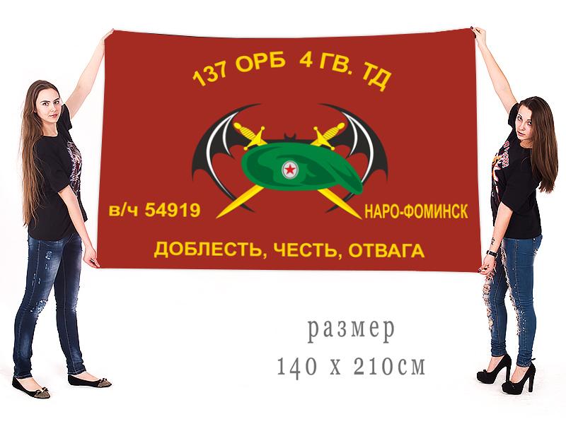 Большой флаг 137 ОРБ 4 Гв. Кантемировской ТД