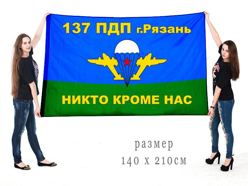 """Большой флаг 137 парашютно-десантного полка """"Никто кроме нас"""""""