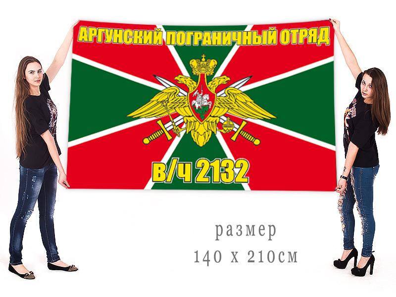 Большой флаг 14 Аргунского пограничного отряда