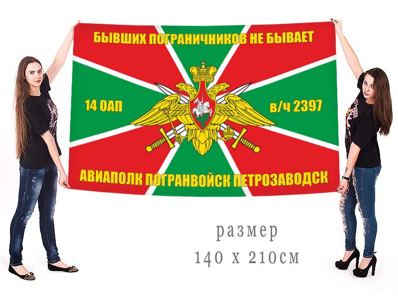 Большой флаг 14 Авиаполка Погранвойск