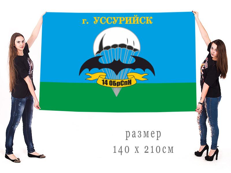Большой флаг 14 бригады спецназа Уссурийск