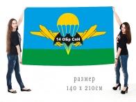 Большой флаг 14 Гв. ОБрСпН