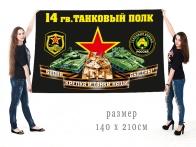 Большой флаг 14 гвардейского ТП