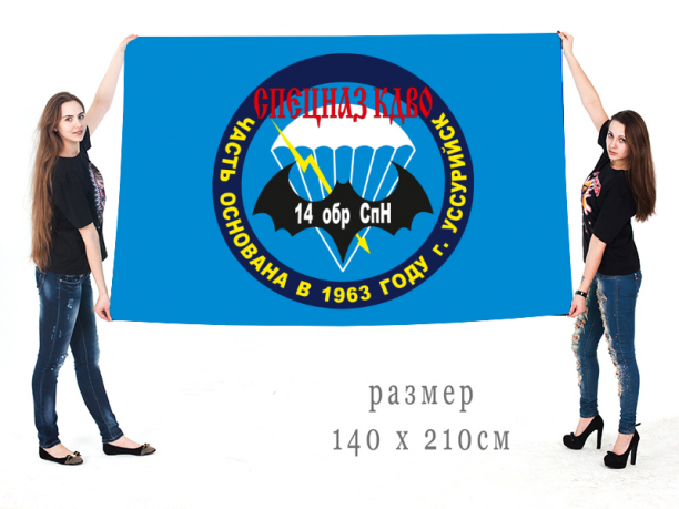 Большой флаг 14 ОБрСпН Спецназ КДВО