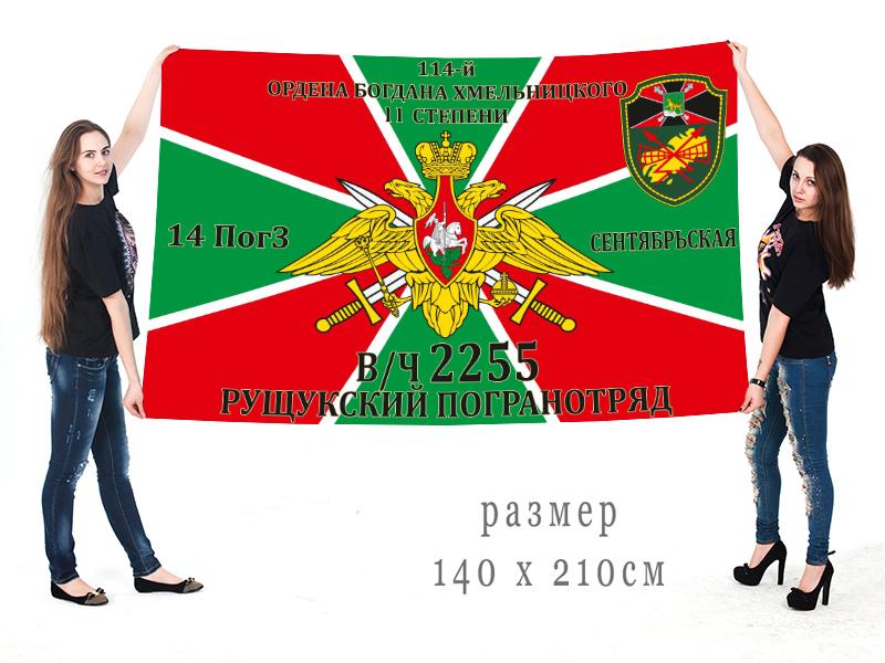 """Большой флаг 14 """"Сентябрьской"""" пограничной заставы 114 пограничного отряда"""