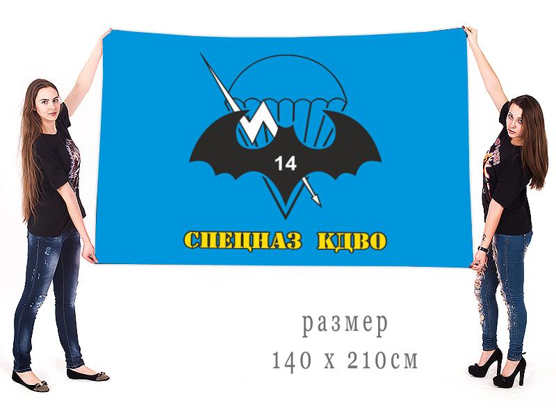 Большой флаг 14 Спецназ КДВО