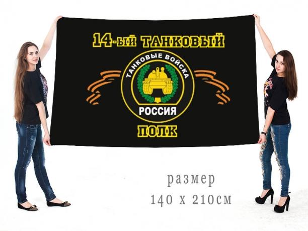 Большой флаг 14 танкового полка