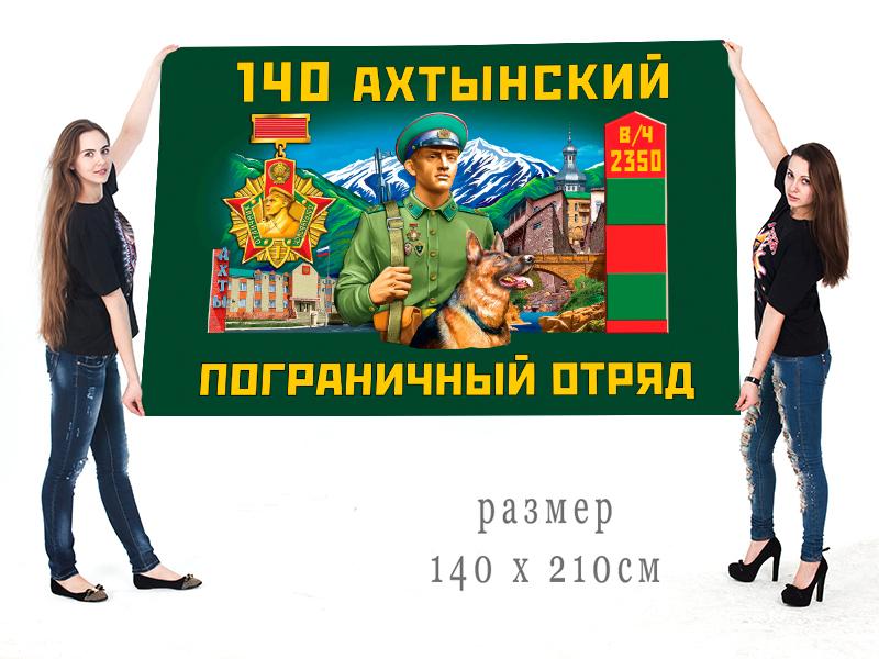 Большой флаг 140 Ахтынского ПогО