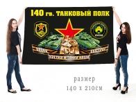 Большой флаг 140 гвардейского ТП