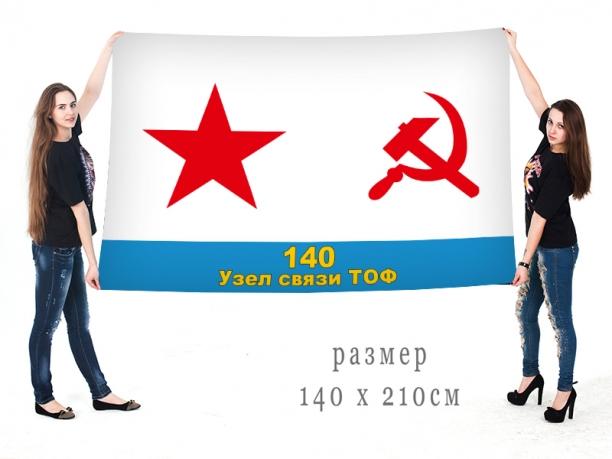 Большой флаг 140 узла связи ТОФ