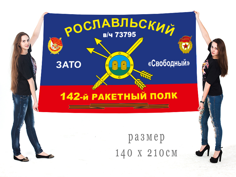 Большой флаг 142 полка РВСН