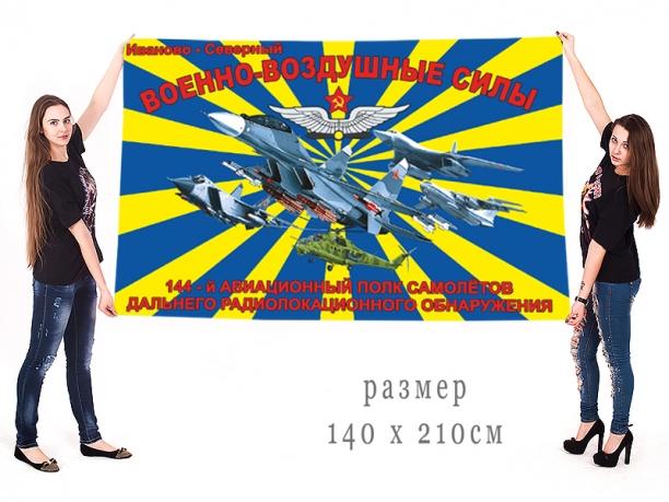 Большой флаг 144 АП СДРО ВВС