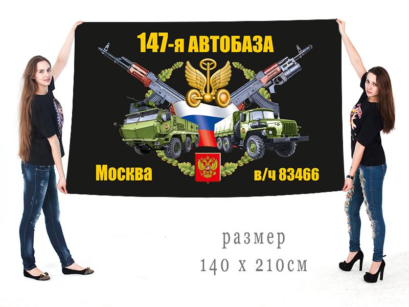 Большой флаг 147 автобазы