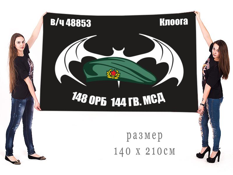 Большой флаг 148 ОРБ 144 гвардейской МСД