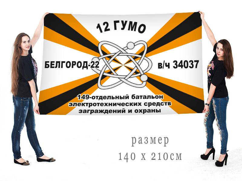 Большой флаг 149 ОБ ЭТСЗО 12 ГУМО