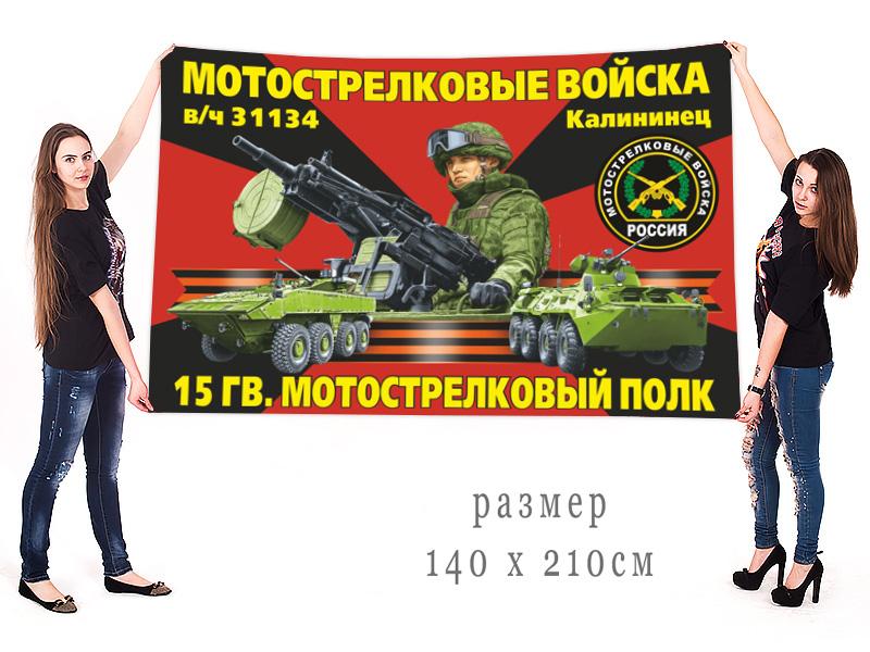 Большой флаг 15 гв. МсП