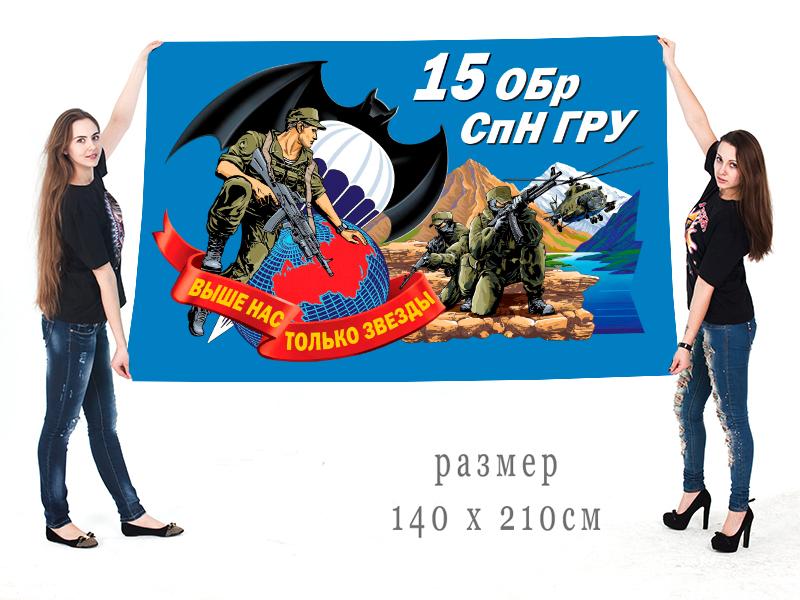 Большой флаг 15 ОБрСпН ГРУ