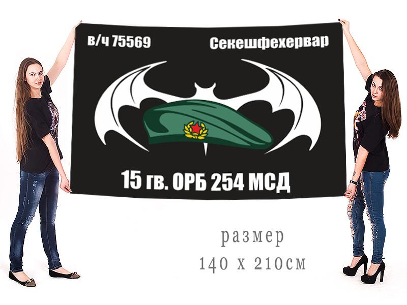 Большой флаг 15 ОРБ 254 МСД