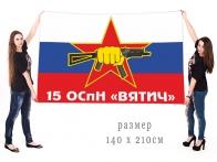 Большой флаг 15 ОСпН ВВ МВД РФ Вятич