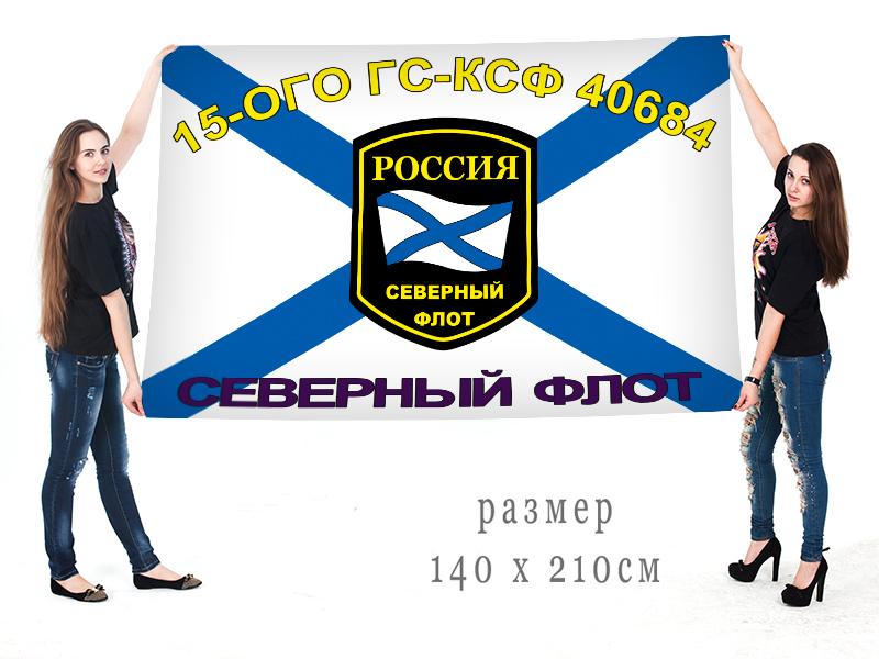 Большой флаг 15 отдельного гидрографического отряда Северного флота РФ