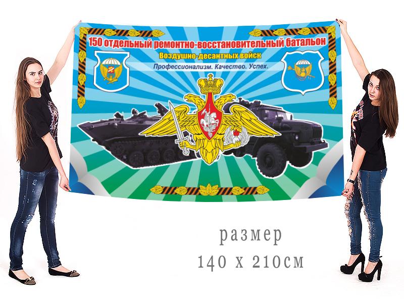 Большой флаг 150 ОРВБ воздушно-десантных войск