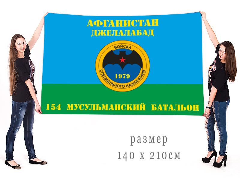 "Большой флаг 154-го ООСпН ""МусБат"" Афганистан"