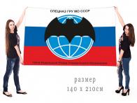 Большой флаг 154 ООСпН ГРУ МО СССР