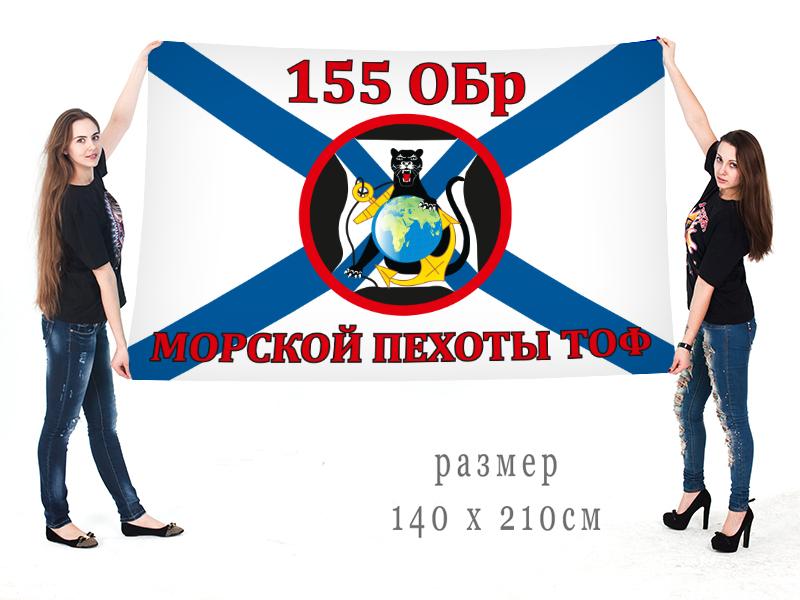 Большой флаг 155-ой ОБр Морской Пехоты